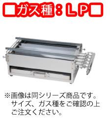 ガス焼台 5本バーナー TG-545 LP 450×270×175mm