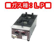 強火道楽 ビビンバコンロ KBB8-2B LP 内炎式バーナー【代引き不可】