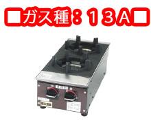 強火道楽 ビビンバコンロ KBB8-2B 13A 内炎式バーナー【代引き不可】