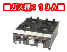 強火道楽 ビビンバコンロ KBB8-4B 13A 内炎式バーナー【代引き不可】