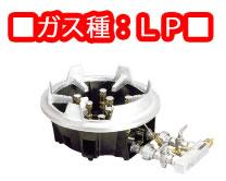 TGスーパーコンロセット TG-9T LP【代引き不可】
