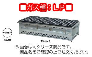 たこ焼 TS-284S4連 LP (カス受け付)【代引き不可】