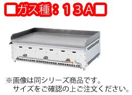グリドルYG YGB-600 13A 卓上用【代引き不可】