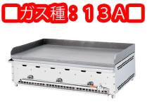 グリドルYG YGB-900 13A 卓上用【代引き不可】