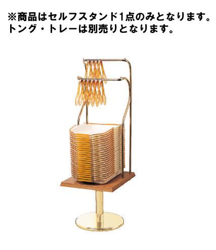 セルフ バスケット用 トング台 YK-100-NEW【代引き不可】