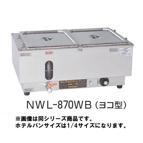 電気 ウォーマーポット NWL-870WD【代引き不可】