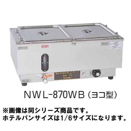 電気 ウォーマーポット NWL-870WE【代引き不可】