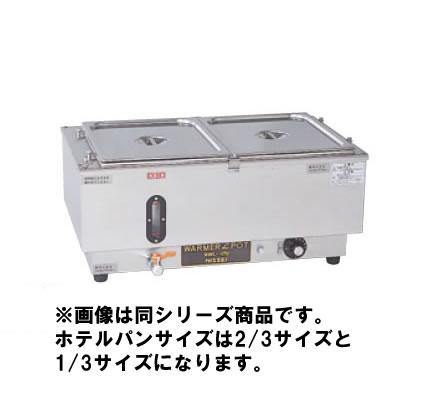 電気 ウォーマーポット NWL-870WF【代引き不可】