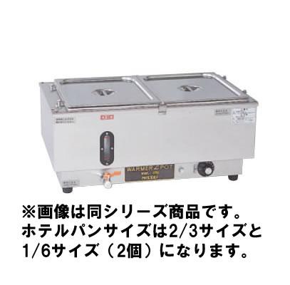 電気 ウォーマーポット NWL-870WG【代引き不可】