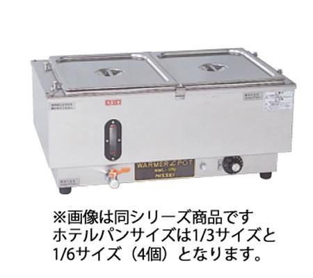 電気 ウォーマーポット NWL-870WI【代引き不可】