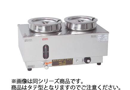電気 ウォーマーポット NWL-870VP【代引き不可】