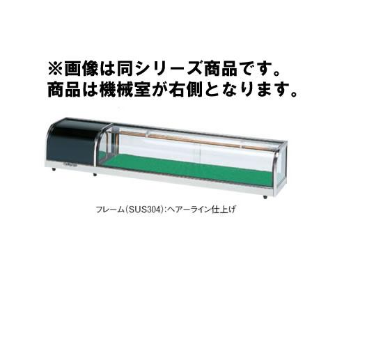 ネタケース OH丸型-Sa-1500 R 機械室右(R) (スタンダードタイプ)【代引き不可】