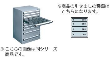 シルバーキャビネット SLC-1801 ドローア:D-30×1、D-50×3【代引き不可】