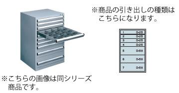 シルバーキャビネット SLC-2505 ドローア:D-25×4、D-50×3【代引き不可】
