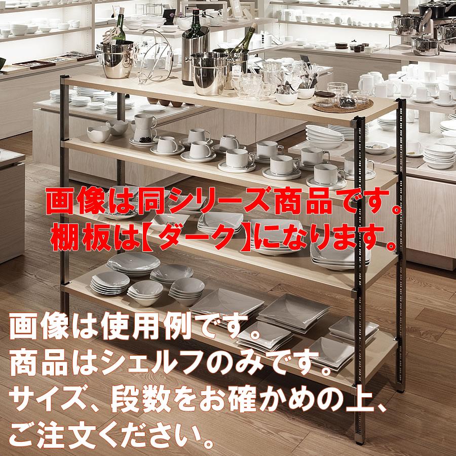 木製フラットシェルフ(ダーク)+ステンポスト 600×300×H1800 4段【代引き不可】