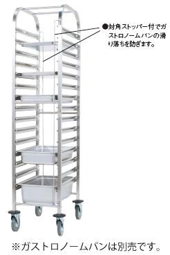 KYS ガストロノームパン トローリー 380×557×H1700mm【代引き不可】
