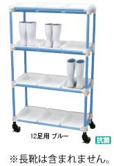 抗菌イレクター 長靴ラック 12足用 ブルー キャスター付【代引き不可】