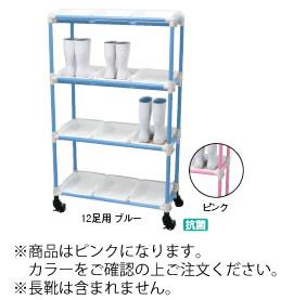 抗菌イレクター 長靴ラック 15足用 ピンク キャスター付【代引き不可】