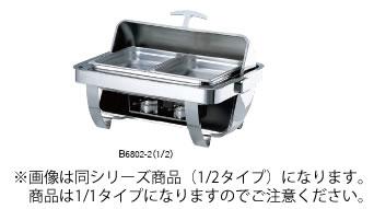 ステンレス回転カバー式 角チェーフィングデッシュ(1/1) B6802-1 (フルオープン・ステン蓋)【代引き不可】