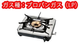 1口ガスコンロ RSB-150PJ LP リンナイ
