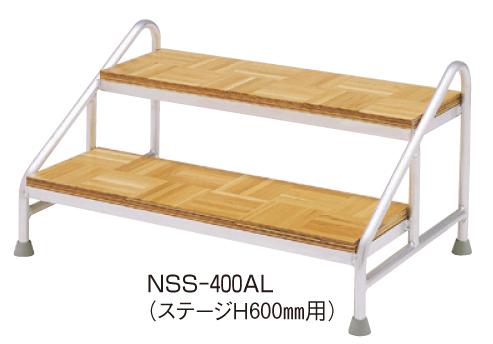 アルミステップ NSS-400AL【代引き不可】
