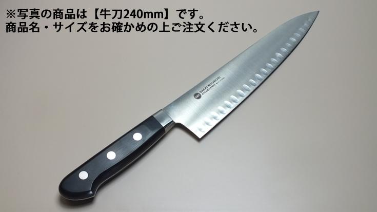 堺菊守サーモン型(口金付・本刃付加工)(1)牛刀300mm