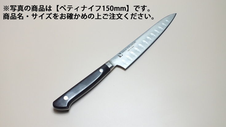 堺菊守サーモン型(口金付・本刃付加工)(3)ペティナイフ150mm