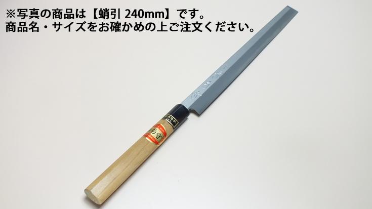 堺菊守 和包丁 極上 蛸引 360mm