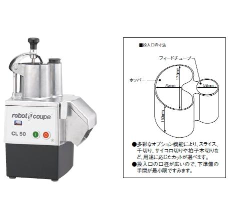 ロボクープ 野菜スライサー CL-50E【代引き不可】