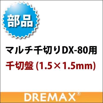 オプション DX-80用千切盤 1.5×1.5mm