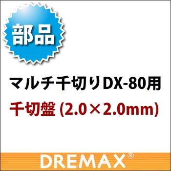 オプション DX-80用千切盤 2.0×2.0mm