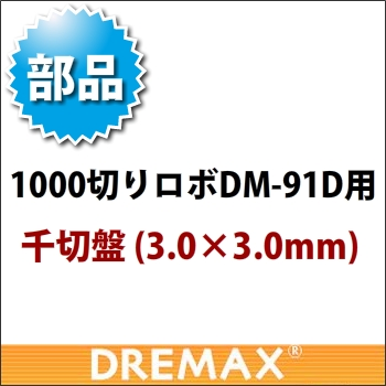 DM-91D用 オプションパーツ 千切盤 3.0×3.0mm(標準)