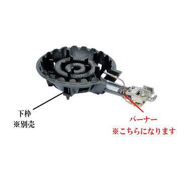 鋳物コンロ TS-514P用 種火付バーナー (ガス種:都市ガス) 13A