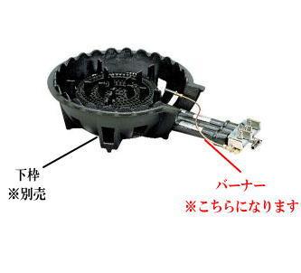 鋳物コンロ TS-518P用 種火付バーナー (ガス種:プロパン) LP