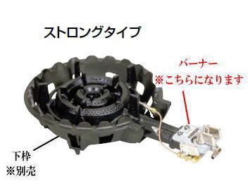 鋳物コンロ 二重羽根付コンロ TS-220HP用 種火付バーナー((ガス種:都市ガス) 13A)