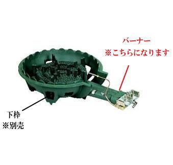 鋳物コンロ 三重コンロ TS-330P用 種火付バーナー((ガス種:プロパン) LP)
