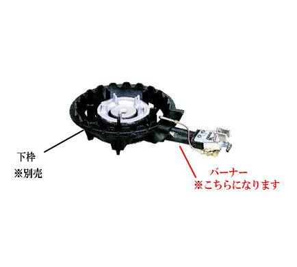 鋳物コンロ 二重コンロ TS-205P用 種火付バーナー((ガス種:都市ガス) 13A)