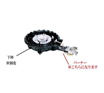 鋳物コンロ 二重羽根付コンロ TS-208用バーナー((ガス種:都市ガス) 13A)