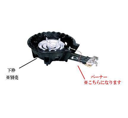 鋳物コンロ 三重コンロ TS-308P用 種火付バーナー((ガス種:プロパン) LP)