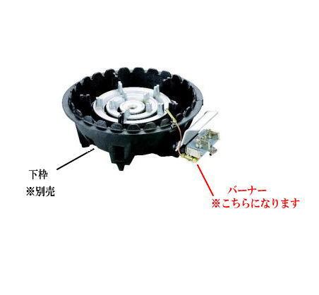 鋳物コンロ 三重コンロ TS-318P用 種火付バーナー((ガス種:プロパン) LP)