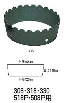 鋳物コンロ 上置 308・318・330・518P・508P用