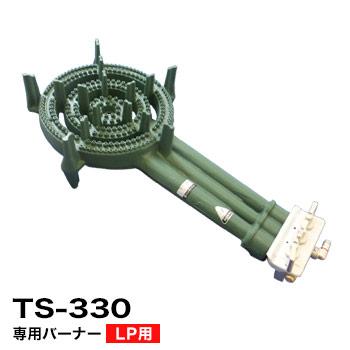 鋳物コンロ 三重コンロ TS-330用バーナー((ガス種:プロパン) LP)