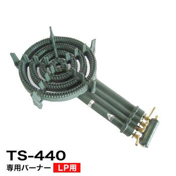 鋳物コンロ 四重コンロ TS-440用バーナー((ガス種:プロパン) LP)