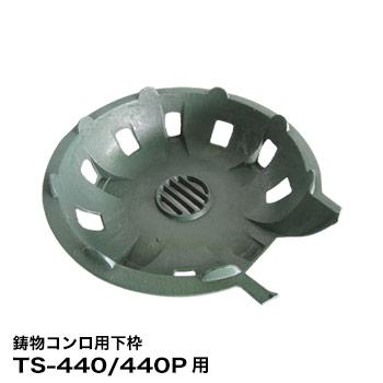 鋳物コンロ 四重コンロ TS-440・440P用 下枠