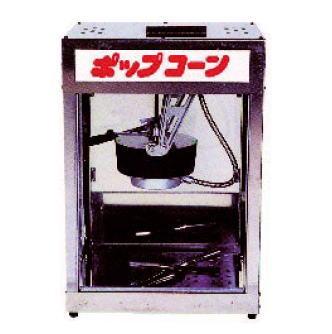 ポップコーン マシーン POP-4F【代引き不可】