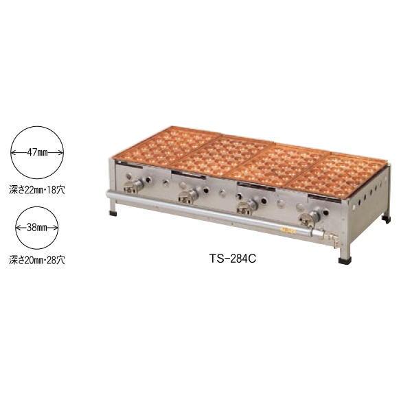 たこ焼(銅板)4連 TS-284C(28穴)((ガス種:プロパン) LP)【代引き不可】