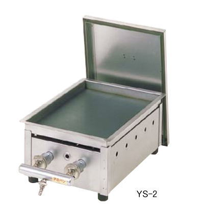 オイル焼・どて焼 YS-1(小)((ガス種:都市ガス) 13A)【代引き不可】
