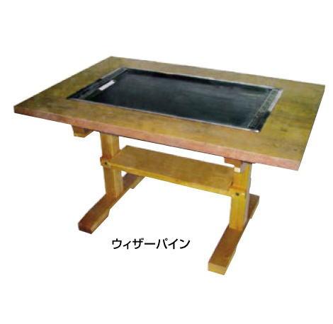 お好み焼き テーブル (木製脚) IM-2150PM (ガス種:都市ガス) 13A【代引き不可】