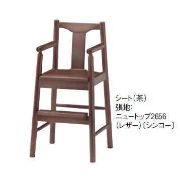 ジュニア椅子 パンダD (ダーク ブラウン) 1141-1753 シート:赤【代引き不可】