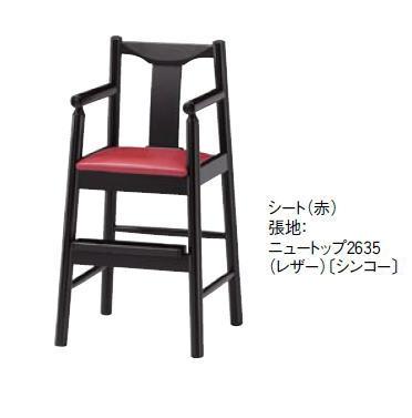 ジュニア椅子 パンダB (ブラック) 1341-1755 シート:黒【代引き不可】